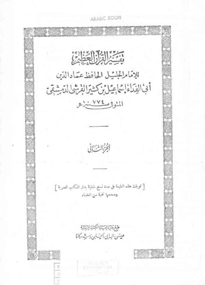 Page de titre de Tafsir Ibn Kathir volume 2