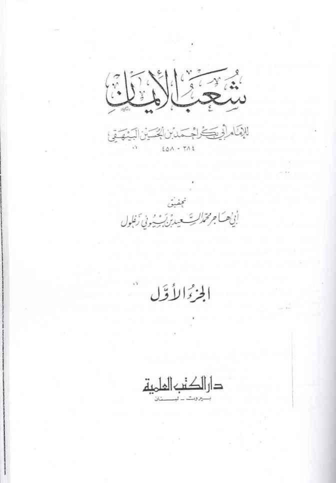 Titre Chouayb al-Iman